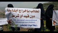 إب.. وقفة احتجاجية لرابطة أمهات المختطفين ضد اختطاف الحوثيون للعشرات من أبناء حزم العدين
