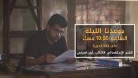 """شاهد تحقيق قناة الجزيرة عن """"كتائب أبو العباس"""""""