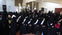 """اختتام البرنامج التأهيلي لـ117 معلمة من ريف محافظة """"مأرب"""""""