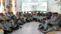 مأرب: تدشين مرحلة جديدة من مشروع إعادة تأهيل الأطفال المجندين