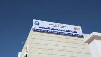 حضرموت: افتتاح كلية الطب والعلوم الصحية بجامعة سيئون