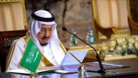 الملك سلمان: وقوفنا إلى جانب اليمن لم يكن خياراً بل واجباً