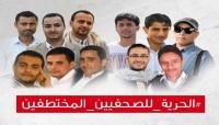 الحوثيون يقرون إحالة عشرة صحفيين مختطفين للمحاكمة بتهم كيدية