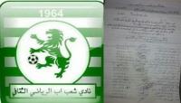 """بعد اختفاء 200 مليون ريال.. لاعبو """"شعب إب"""" يقودون احتجاجات واسعة ضد إدارة النادي"""
