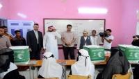 مركز الملك سلمان يوزع مساعدات غذائية لذوي الاحتياجات الخاصة بالمكلا