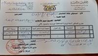 """جنود موالون للإمارات في """"عدن"""" يعتبرون القادمين من الشمال """"أجانب"""" (وثيقة)"""