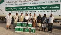 مركز الملك سلمان يدشن مشروع توزيع السلال الغذائية في 6 محافظات يمنية