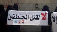 """رابطة حقوقية: وفاة 3 مختطفين تحت التعذيب في سجون مليشيا الحوثي بـ""""الحديدة"""""""