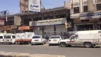صنعاء: محلات الصرافة تبدأ بإضراب شامل وإغلاق كافة الأنشطة المصرفية حتى إشعار أخر