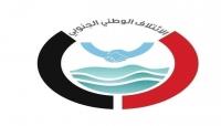 الائتلاف الوطني الجنوبي يدعو لتنفيذ اتفاق الرياض دون انتقاء وإشراك كل القوى في الحكومة الجديدة