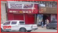 """""""الصرافون بصنعاء"""" ما بين تنفيذ أجندات الحوثيين ومخاوف من إجراءات البنكيين ضدهم (تقرير خاص)"""