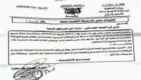 ميليشيا الحوثي تحظر السفر إلى الخارج والحكومة تحذر من خطورة هذا الإجراء
