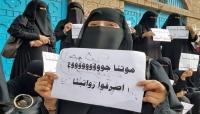 تعز: دعوة إلى الإضراب الشامل للمعلمين احتجاجا على عدم معالجة مشكلة الرواتب