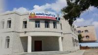 بعد تعرضها لاقتحام مسلح.. وزارة التربية تغلق أبوابها في عدن