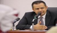 الحكومة اليمنية: لا مجال للعبث بمضامين اتفاق الرياض ولا سبيل أمام الجميع إلا إنجاحه