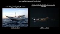 البنتاغون يكشف تفاصيل شحنة السلاح الإيرانية التي كانت في طريقها إلى الحوثيين