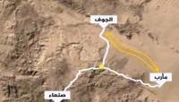 """مسؤول يمني يتهم الإمارات بتمويل """"مؤامرة"""" لإسقاط مأرب والجوف بيد الحوثيين"""