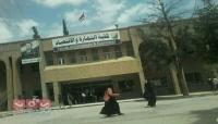 """عميد كلية التجارة بـ""""جامعة صنعاء"""" يقدم استقالته على خلفية الإجراءات الحوثية التعسفية"""