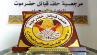 قبائل حضرموت تحذر الشرعية من تهميشها وتطالب أن يكون رئيس الحكومة القادم من أبناء المحافظة