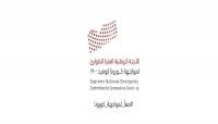 كورونا اليمن.. ارتفاع حالات الإصابة إلى (1465) منها (417) وفاة