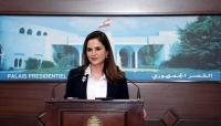 تفجير بيروت.. وزيرة الإعلام اللبنانية تعتذر للشعب وتستقيل من منصبها
