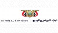 البنك المركزي يعلن سحب 61 مليون دولار من الوديعة السعودية