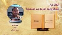 """فوز الكاتب اليمني """"نجيب نصر"""" بجائزة """"كتارا"""" للرواية العربية"""