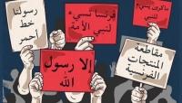 """علماء اليمن: إساءة ماكرون للإسلام ونبيه الكريم سلوك """"طائش"""" يغذي مشاعر الكراهية والعنصرية"""
