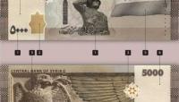 الأكبر في تاريخ البلاد.. سوريا تطرح ورقة نقدية جديدة