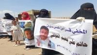 عدن.. أمهات المختطفين تطالب التحالف بالكشف عن مصير 38 مخفي قسراً