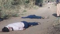 في جريمة مروعة.. مقتل ثلاثة أطفال برصاص مجهولين في ريف إب