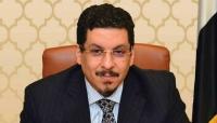وزير الخارجية يدعو المجتمع الدولي للضغط على الحوثيين لوقف التصعيد والاستجابة لدعوات السلام