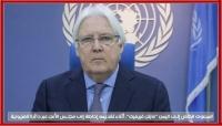 """فورين بوليسي: الأمم المتحدة تخطط لتعيين """"غريفيث"""" وكيلا للأمين العام للأمم المتحدة للشئون الإنسانية"""