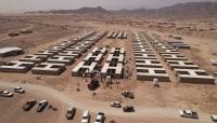 تتضمن 250 وحدة.. افتتاح المرحلة الأولى من قرية الكويت السكنية للنازحين غربي مأرب
