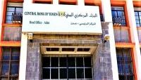البنك المركزي يعلن إيقاف عمل 54 شركة ومنشأة صرافة.. ويحيلها إلى الاختصاص القضائي والأمني