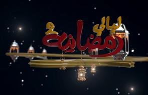 ليالي رمضانية 2