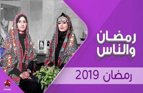 رمضان والناس 2019