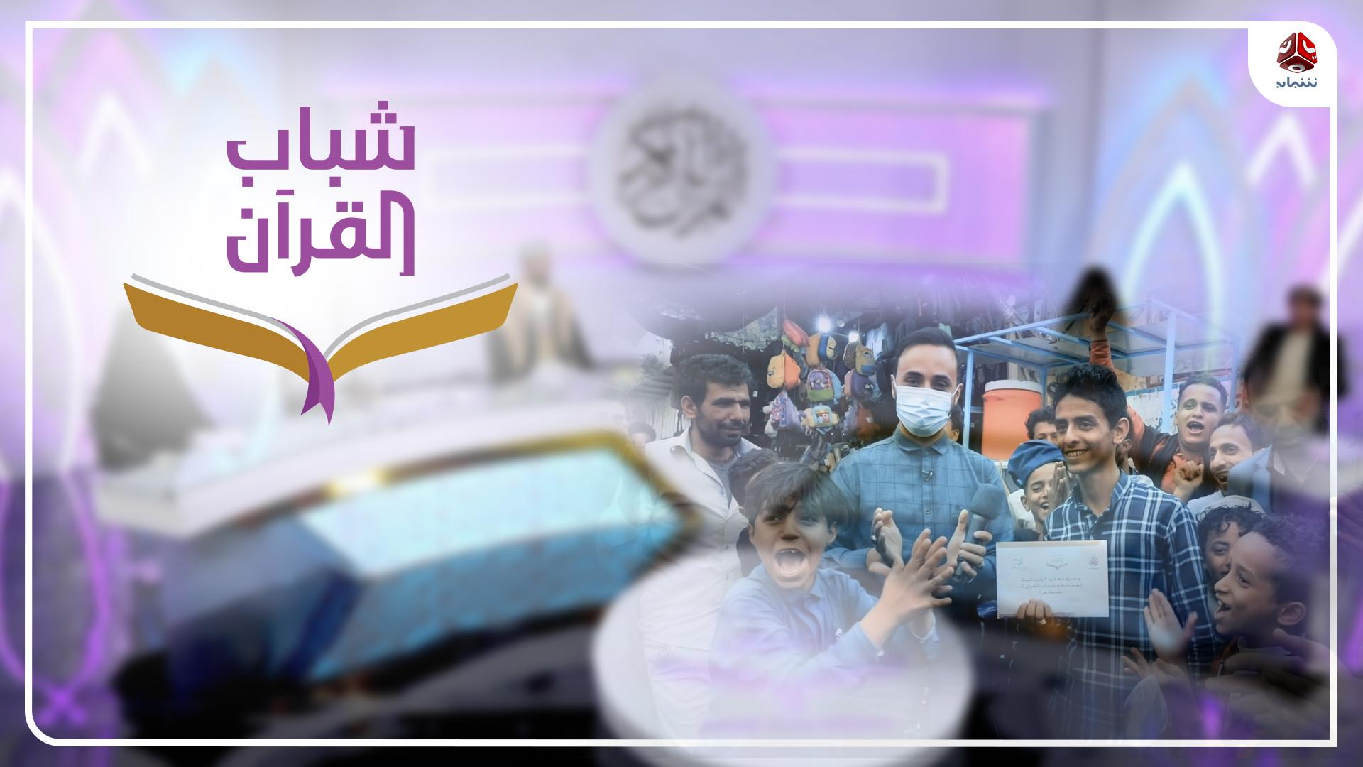 شباب القرآن