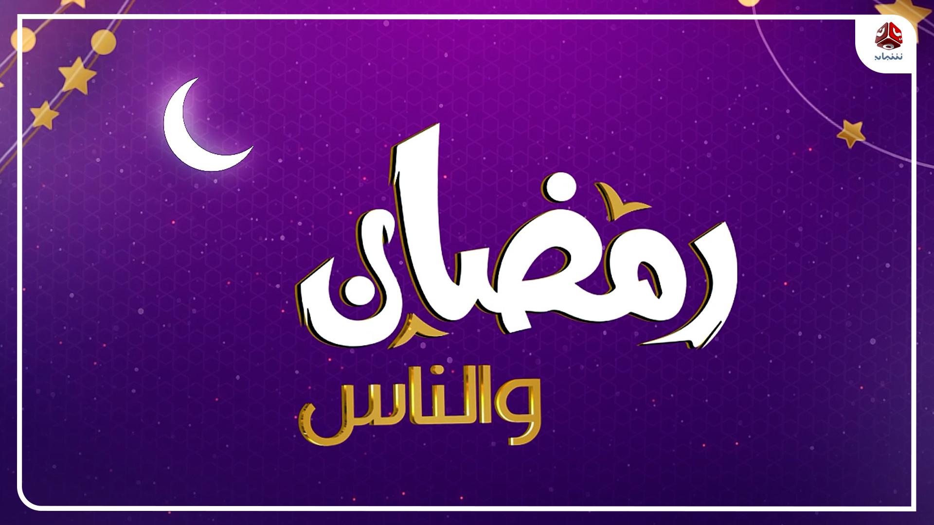 رمضان والناس