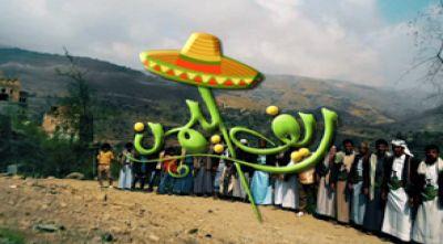 ريف اليمن