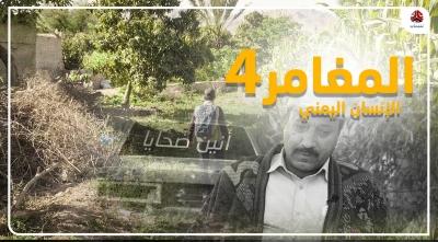 المغامر4 - الإنسان اليمني